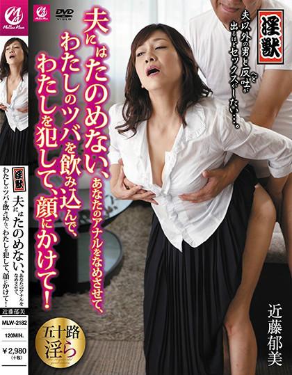 MLW 2182 近藤郁美作品番号及封面一览 番号列表 九息娱乐