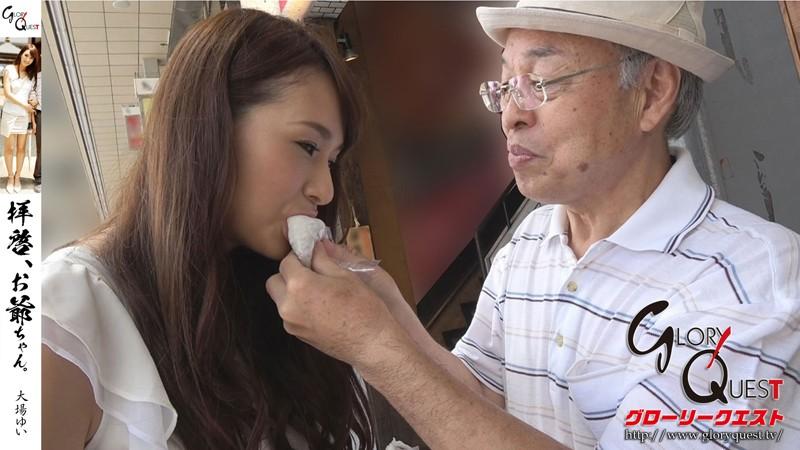 Forbidden care yui oba